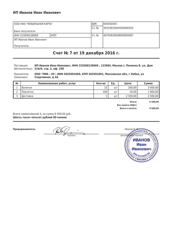 Примеры счетов, выставленных с помощью ИП на УСН