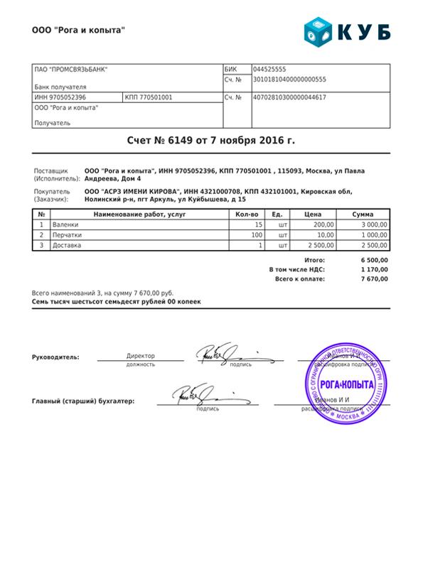 Примеры счетов, выставленных с помощью КУБ ООО на ОСНО НДС сверху