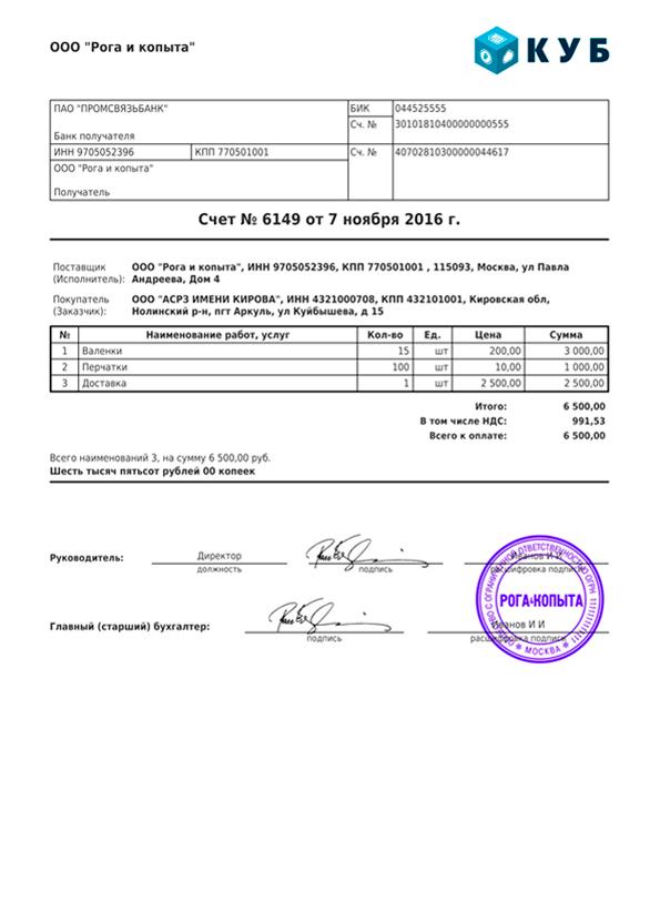 Примеры счетов, выставленных с помощью КУБ ООО на ОСНО в том числе НДС
