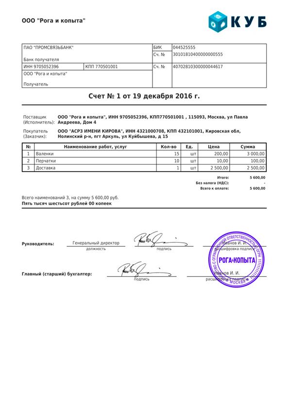 Примеры счетов, выставленных с помощью КУБ ООО на УСН