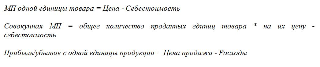 Все последующие расчеты в unit-экономики построены на этих формулах