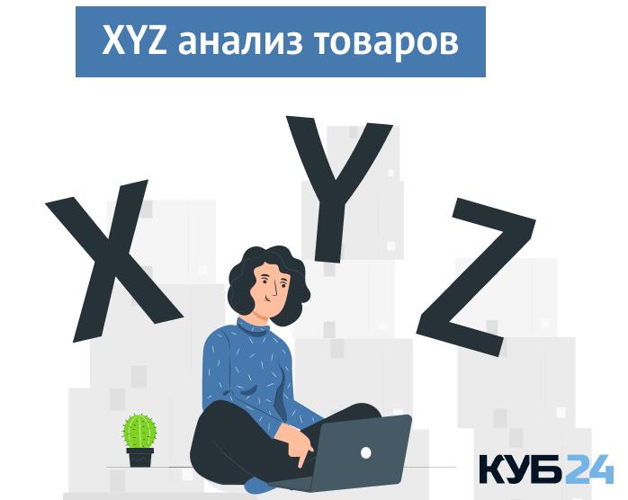 Что такое XYZ анализ ассортимента товаров