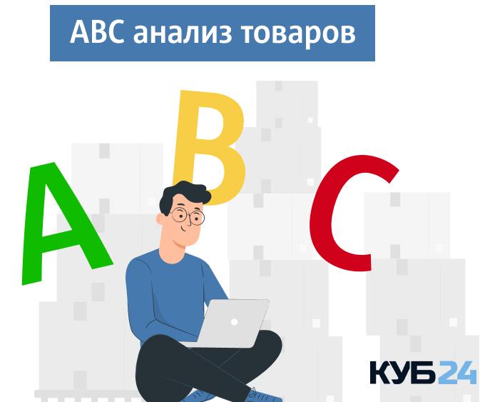 АВС анализ продаж – инструмент увеличения прибыли