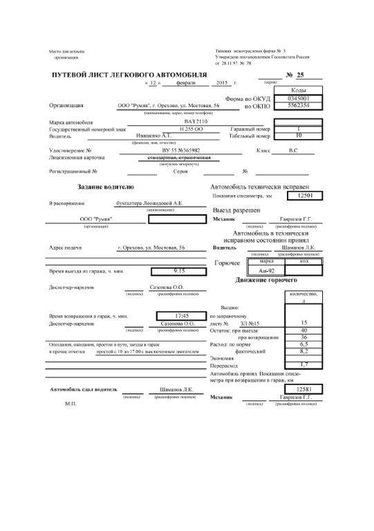 образец заполнения путевого листа типовая форма 3