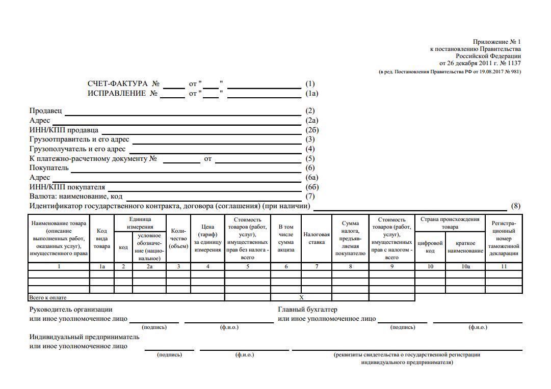 Корректировочный счет-фактура (форма, бланк) 2017 скачать.