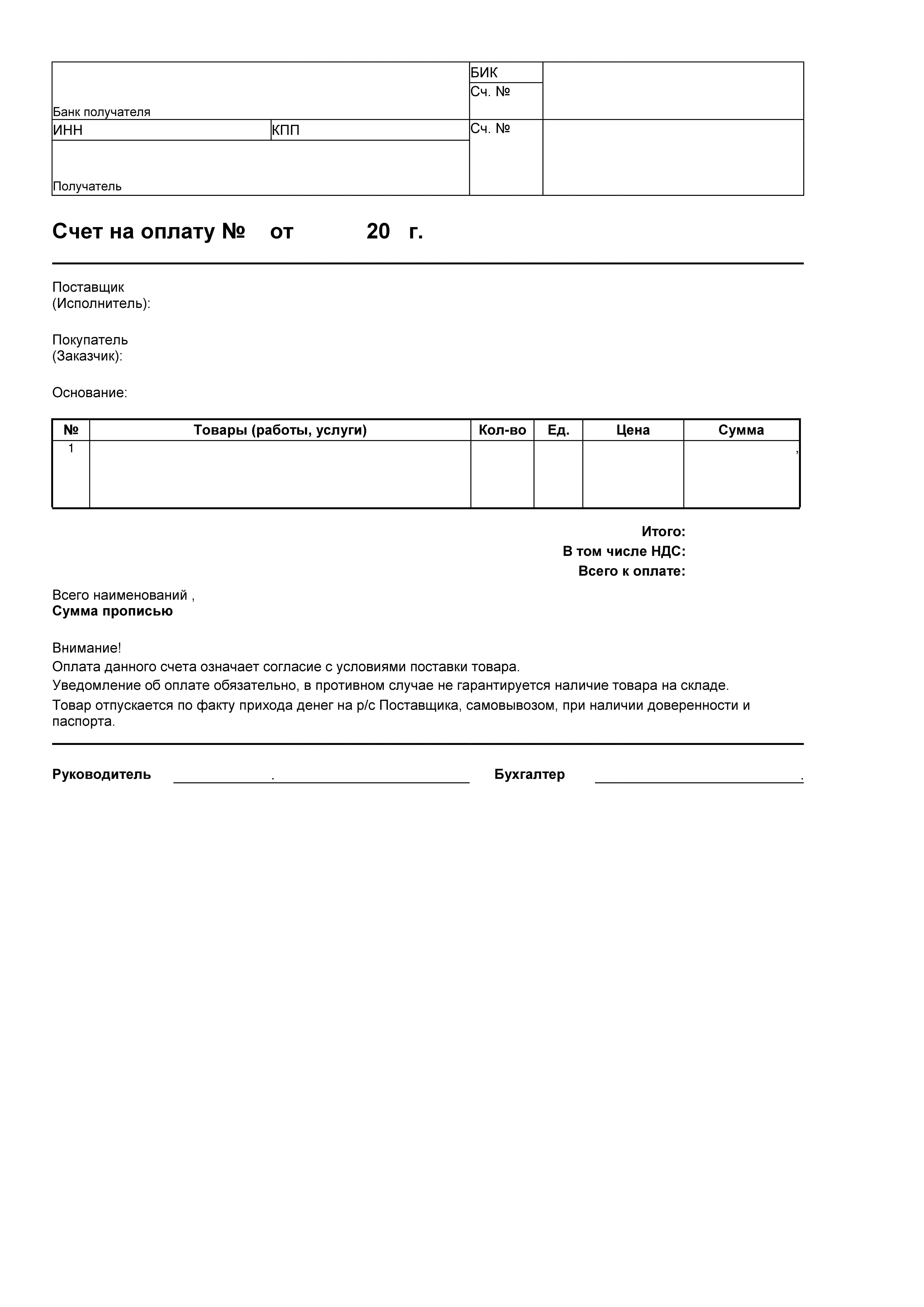 Примерный бланк счета на оплату