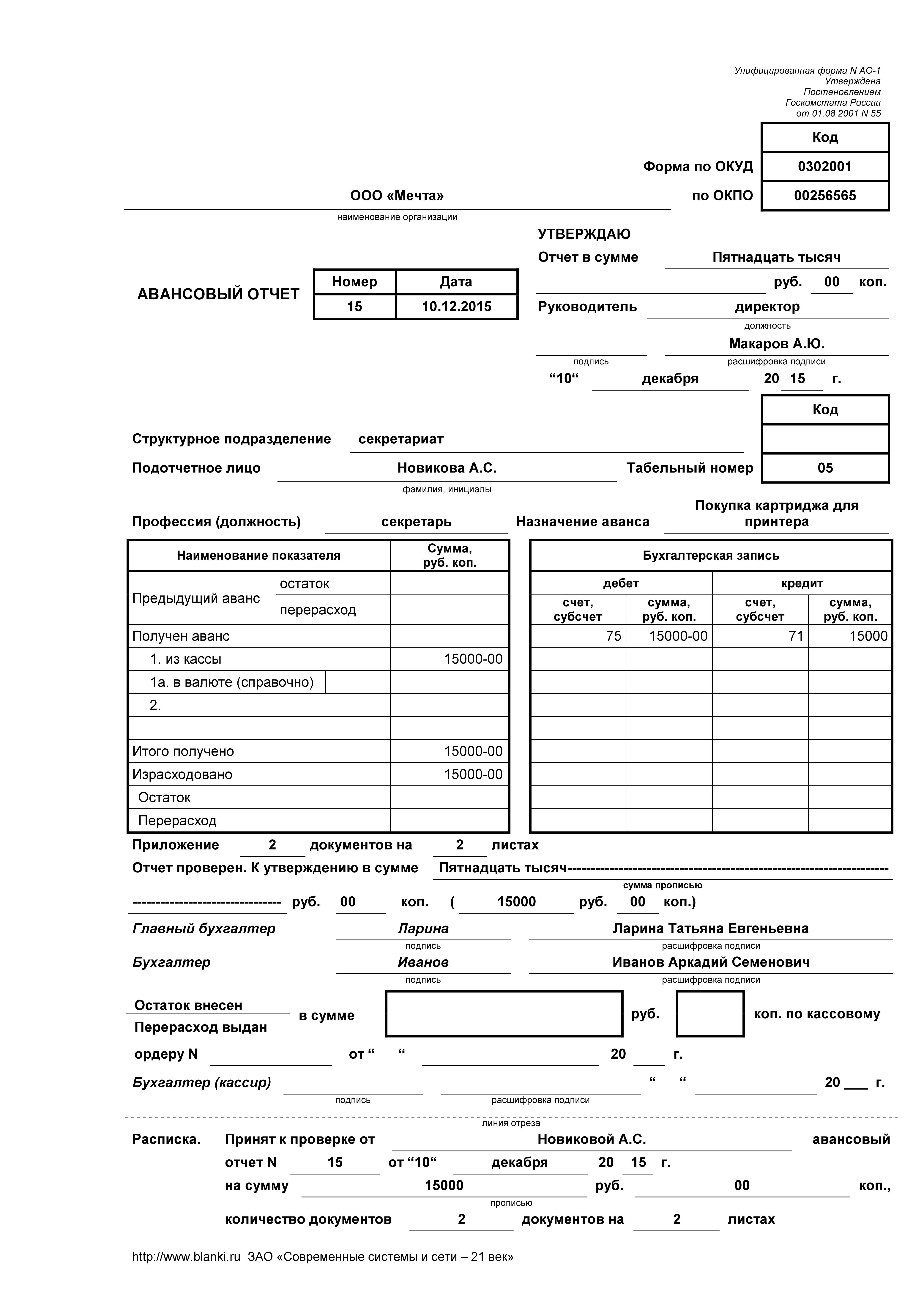 Унифицированная форма № ао-1 — авансовый отчет (скачать) nalog.