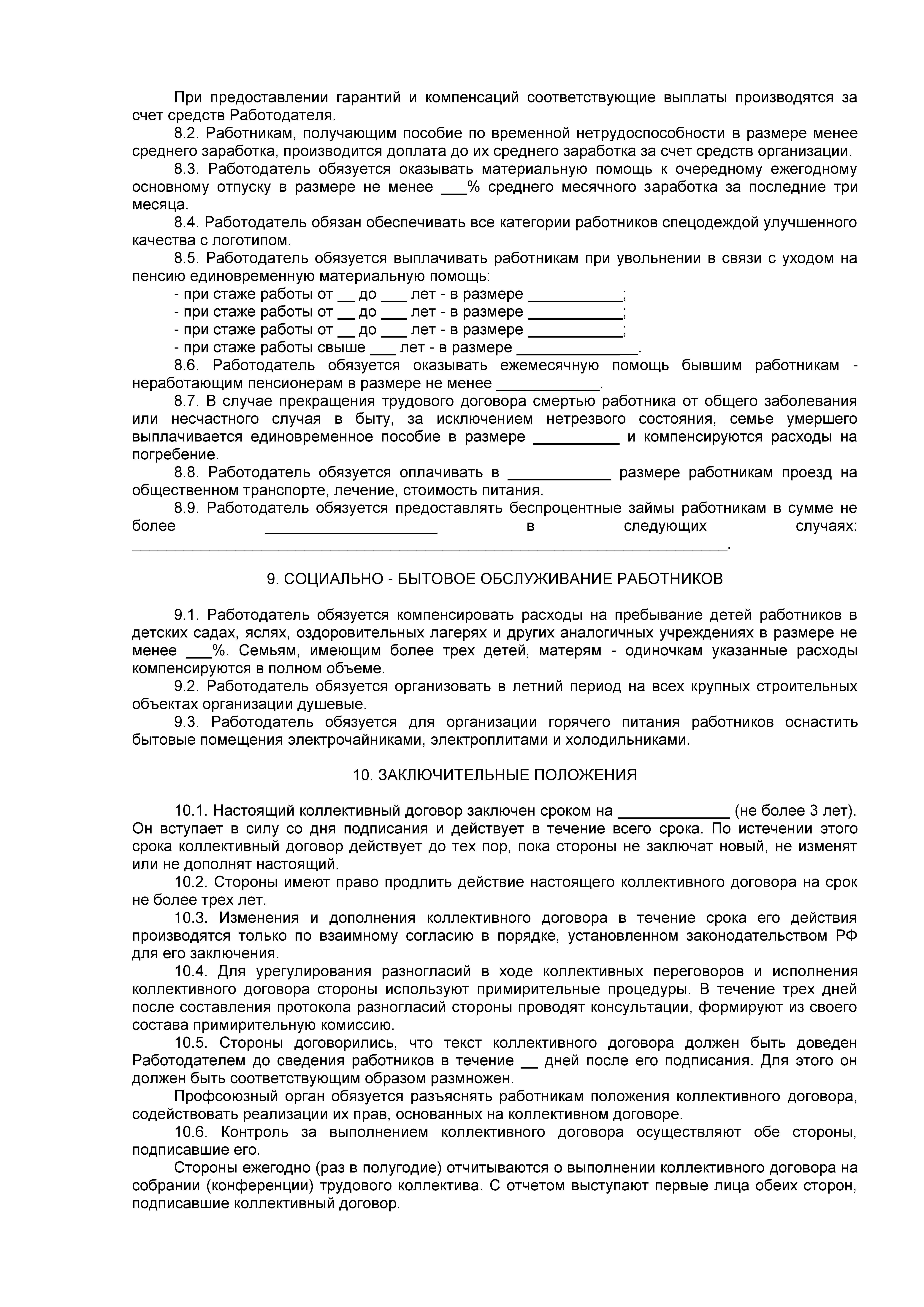 коллективный договор строительной организации