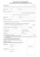 Договор купли-продажи транспортного средства - пример образца заполнения документа