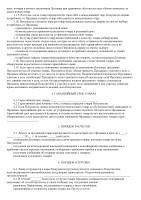 Договор поставки товара 2019 года: скачайте образец для заполнения в Word и PDF