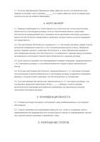 Договор займа без процентов - пример образца заполнения документа