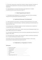 Договор займа без процентов между физическими и юридическими лицами 2019 года: скачайте образец бланка для заполнения в Word и PDF
