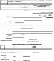 Доверенность на получение товара (товарно-материальных ценностей) – форма М-2/М-2а - пример бланка, форма