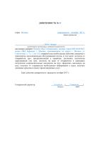 Доверенность на получение груза – форма М-2/М-2а - пример образца заполнения документа
