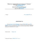 Доверенность на получение документов - пример образца заполнения документа