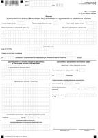 Налоговая декларация по форме 6-НДФЛ - пример бланка, форма