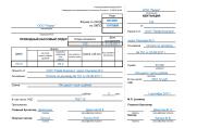 Приходный кассовый ордер по форме КО-1 - пример образца заполнения документа