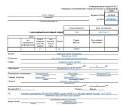 Расходный кассовый ордер (РКО) - пример образца заполнения документа