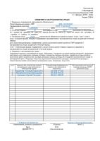 Форма СЗВ М – сведения о застрахованных лицах - пример образца заполнения документа