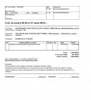 Счет на оплату - пример образца заполнения документа