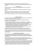 Договор транспортной экспедиции - пример образца заполнения документа
