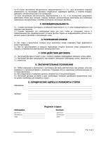 Договор денежного займа с процентами - пример образца заполнения документа