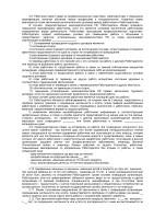 Коллективный  договор - пример образца заполнения документа